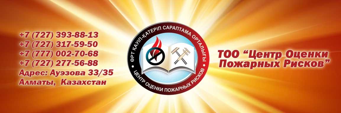 Центр оценки пожарных рисков